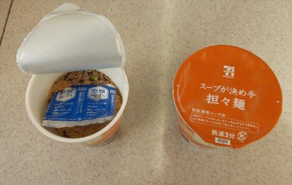 セブンの担々麺3