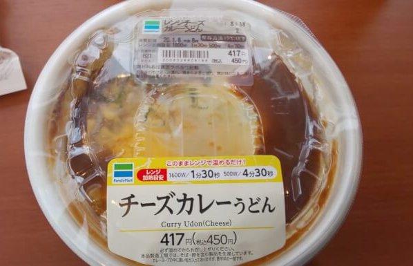 ファミマのチーズカレーうどん1