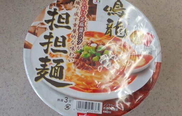 セブンの鳴龍担々麺1
