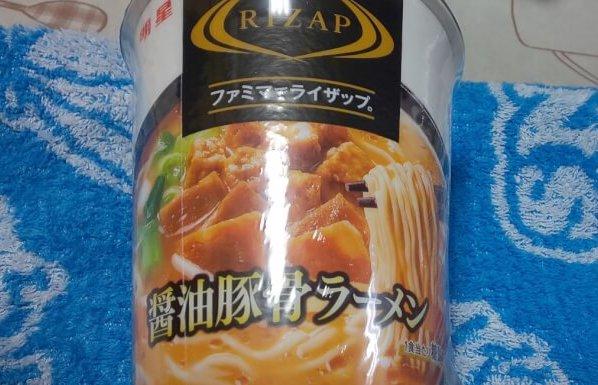 ファミマのライザップ醤油豚骨1
