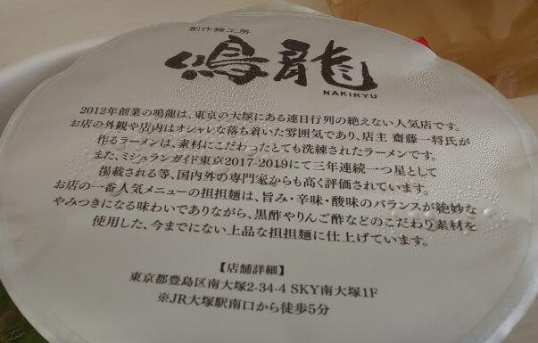 セブンの鳴龍担々麺3