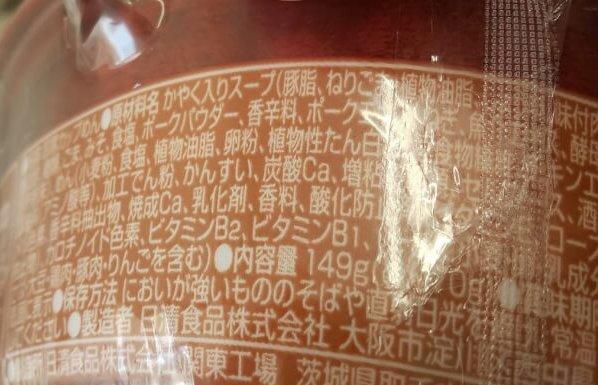 セブンの鳴龍担々麺2