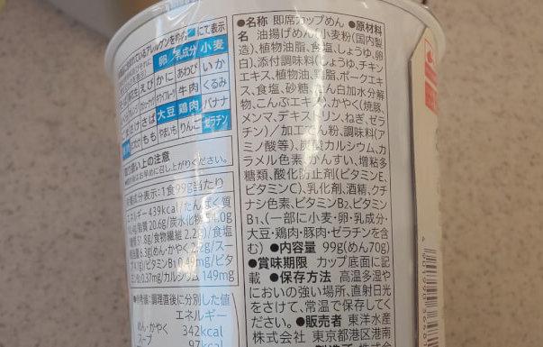 セブンの飯田商店醤油ラーメン2