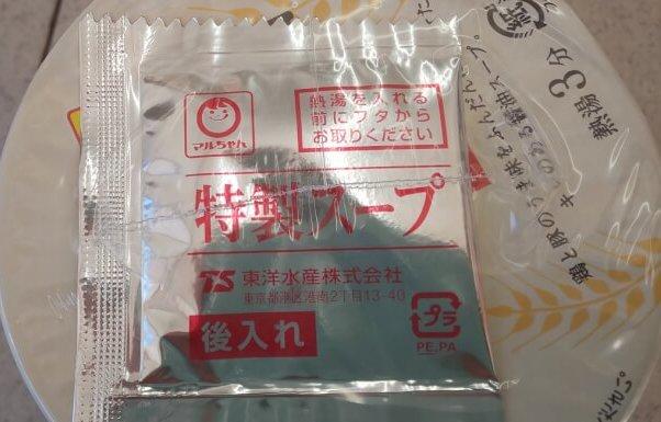 セブンの飯田商店醤油ラーメンのスープ1