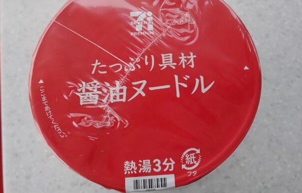 セブンのたっぷり具材醤油ヌードル3