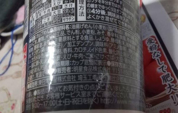 ファミマの175担々麺2