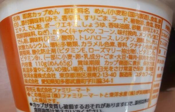 ファミマの札幌ラーメン2