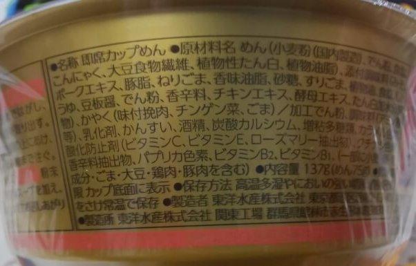 ファミマのマルちゃん担々麺2