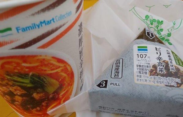 ファミマの高菜おにぎりと担々麺