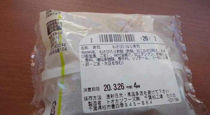 ファミマのわさびいなり寿司の外袋(裏)