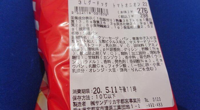 ローソンのグー―ドッグトマトオニオンの外袋裏面