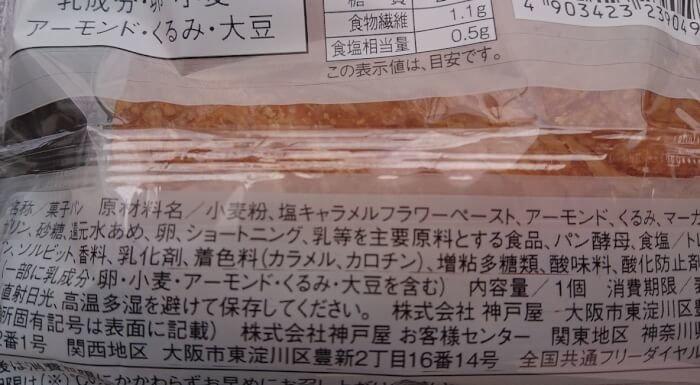 ローソンのキャラメルナッツデニッシュ包装裏面