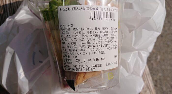 セブンのねばねば具材と納豆の雑穀ごはんサラダ概要