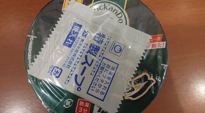 ファミマの麺屋六感堂山椒ブラックの外装上部