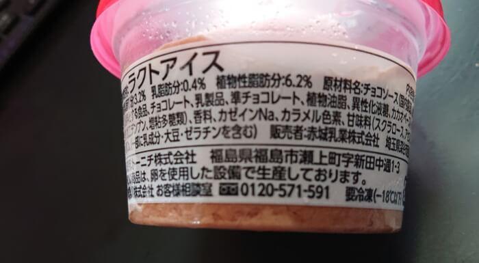 ファミマのふわもり氷ホイップ&チョコレートの外観側面の概要