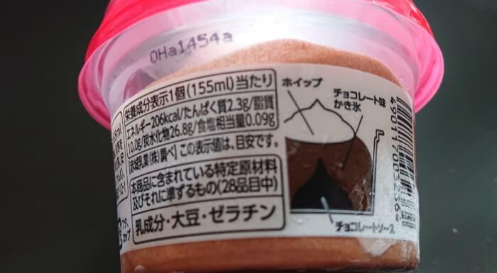 ファミマのふわもり氷ホイップ&チョコレートの外観側面の内容量