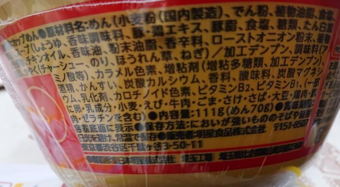 ローソンの吉村家豚骨醤油ラーメンの概要