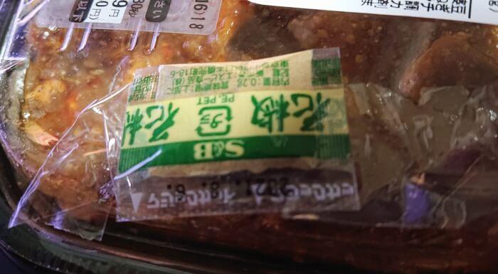 ファミマの旨辛四川風麻婆豆腐丼の外付け花椒