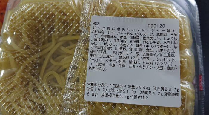 セブンのピリ辛肉味噌あんのジャージャー麺の概要