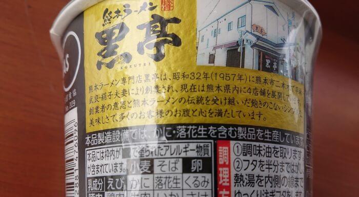 ファミマの熊本ラーメン黒亭監修とんこつラーメンの外観側面2