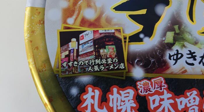 ローソンの麺屋雪風 札幌濃厚味噌らーめんの外観上部2