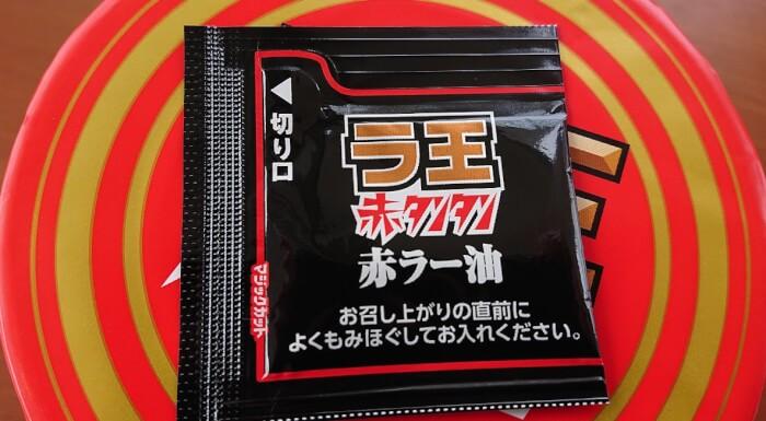 ファミマのラ王赤タンタンの調味袋