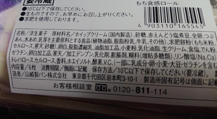 ローソンの塩豆大福仕立てのもち食感ロールの概要