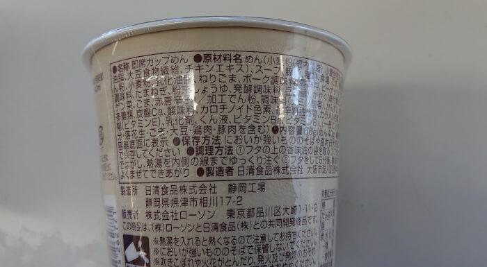 ローソンのコク旨担々麺の概要
