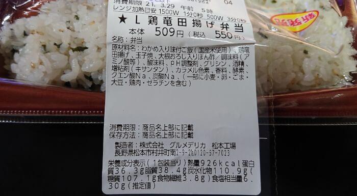 ローソンのこれが鶏竜田揚げ弁当の概要
