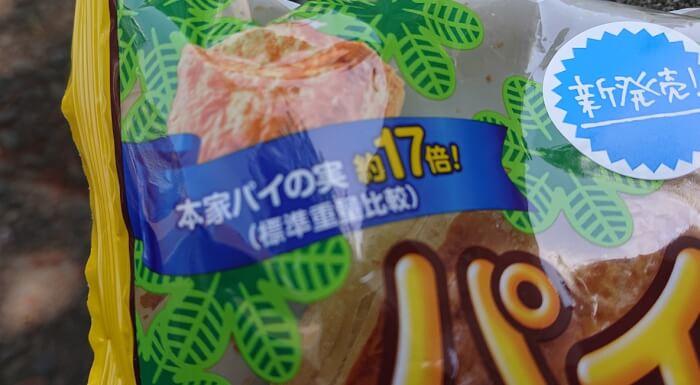 ファミマのパイの実みたいなデニッシュの外装表面2