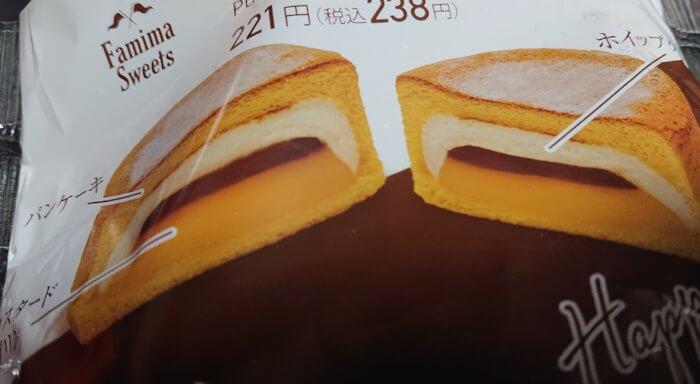 ファミマのパンケーキにプリン入れちゃいました!の外装表面2