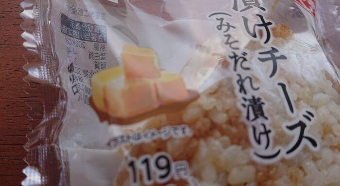 ファミマの漬けチーズおむすび (みそだれ漬け)のイメージイラスト