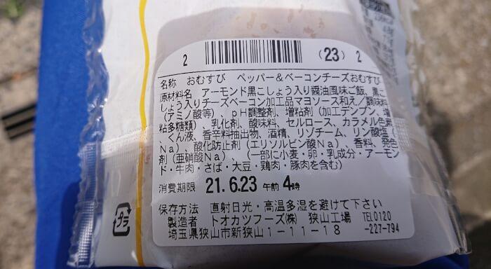 ファミマのペッパー&ベーコンチーズおむすびの概要