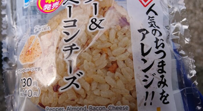 ファミマのペッパー&ベーコンチーズおむすびの外装表面2