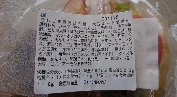 セブンの冷しごま豆乳担々麺の概要