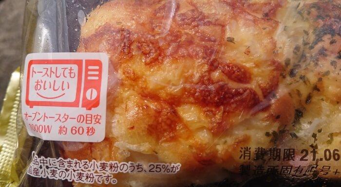 ファミマのチーズオニオンブレッドのオーブン目安