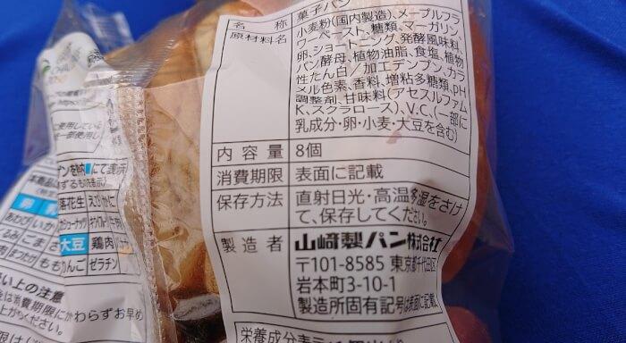 セブンのプチパンメープル の概要