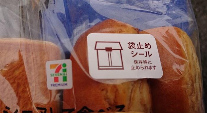 セブンのプチパンメープル の袋止めシール