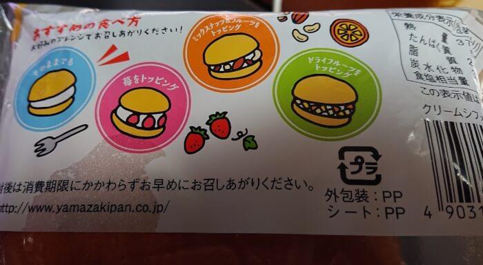 ファミマのクリームシフォン マリトッツォ風のおすすめの食べ方イラスト