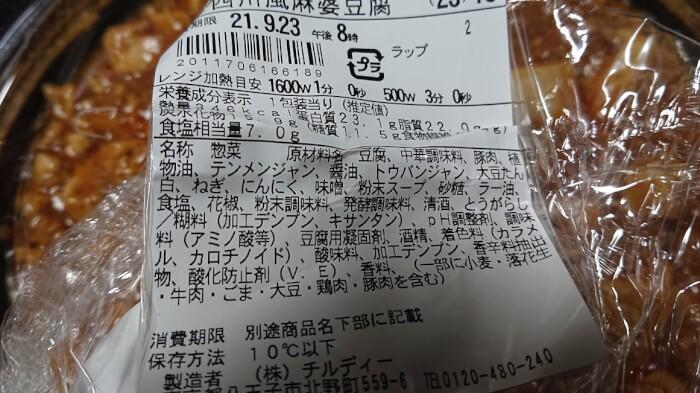 ファミマの四川風麻婆豆腐の概要